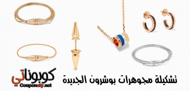 تشكيلة مجوهرات بوشرون الجديدة