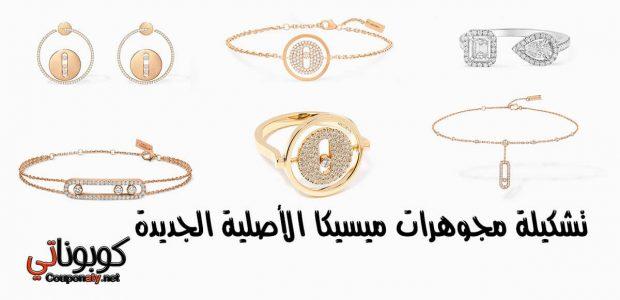 تشكيلة مجوهرات ميسيكا الأصلية الجديدة