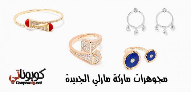 مجوهرات ماركة مارلي الجديدة